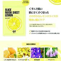 G9SKIN LEMON SLICE MASK SHEET 1ea / スライスマスクシート1枚 (2.LEMON)