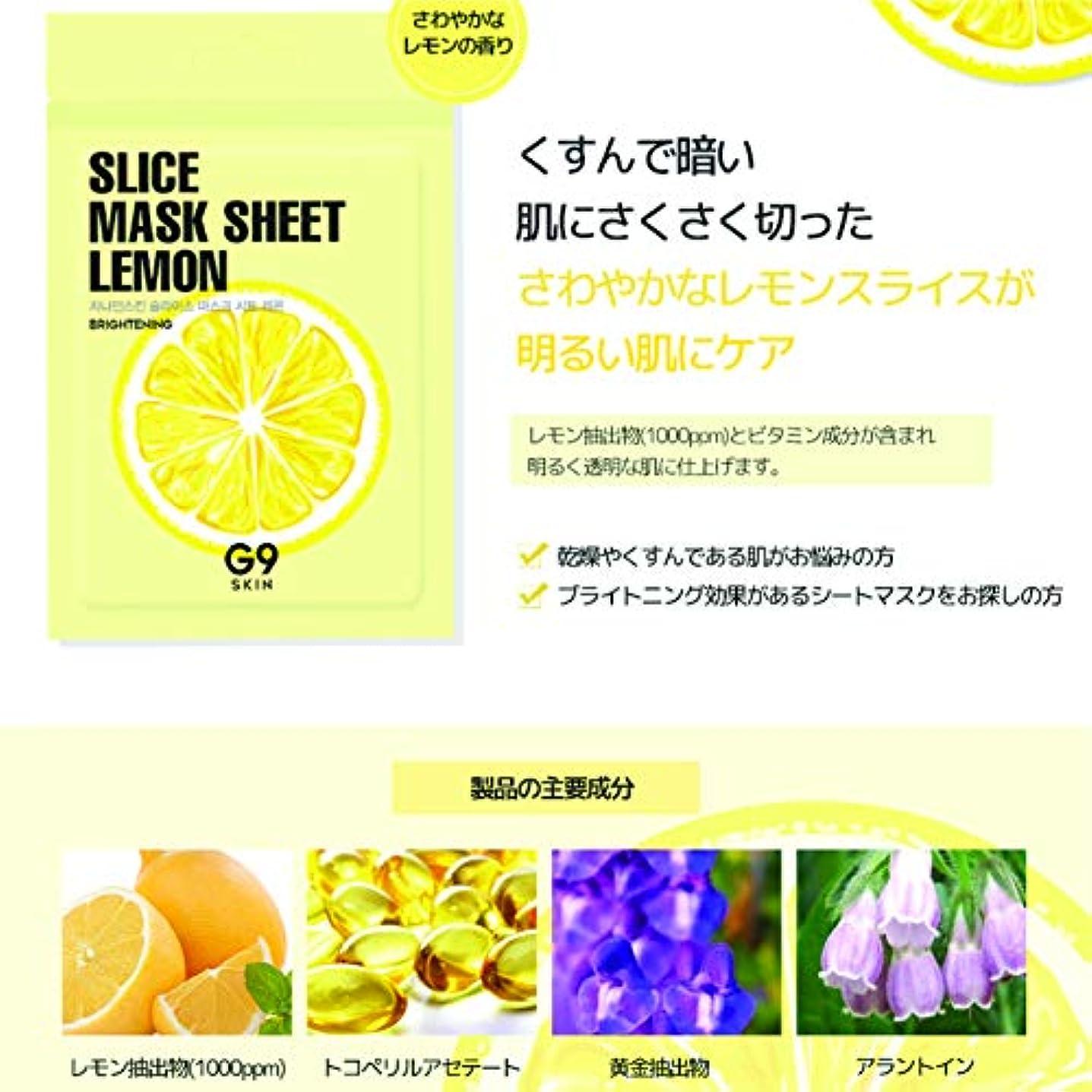 フィールドハッチ味方G9SKIN LEMON SLICE MASK SHEET 1ea / スライスマスクシート1枚 (2.LEMON)