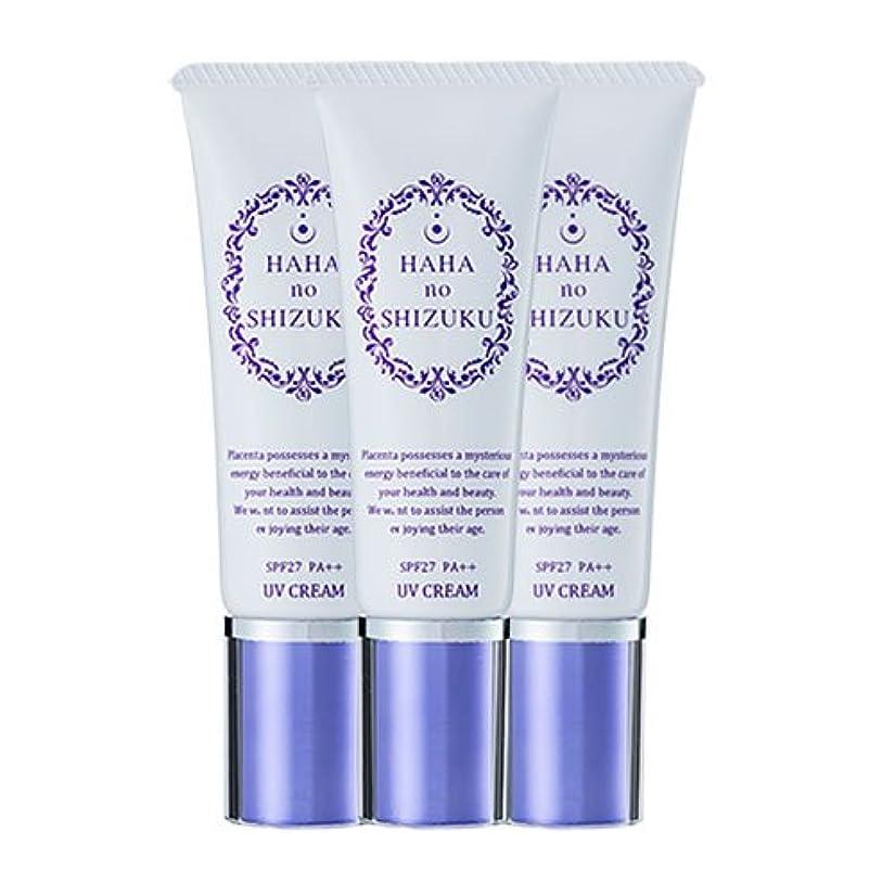 ことわざかりて大量母の滴 プラセンタクUVクリーム 3本セット 美白効果 UVカット 敏感肌にも安心 (30g×3本) ラセンタエキス サイタイエキス アミノ酸