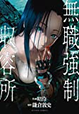 無職強制収容所(5) (アクションコミックス)