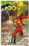サイボーグ009 (11) (MFコミックス)