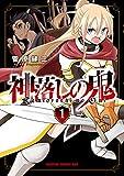 神落しの鬼 1 (ドラゴンコミックスエイジ)