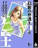 島根の弁護士 6 (ヤングジャンプコミックスDIGITAL)