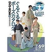 ぐるぐるポーズカタログDVD-ROM 3和服の男性
