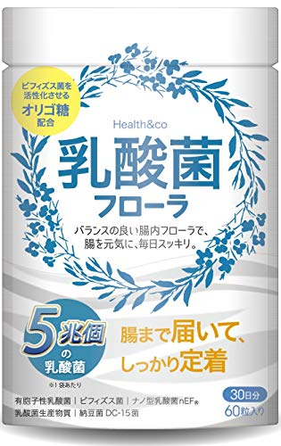 乳酸菌 フローラ ビフィズス菌 サプリメント オリゴ糖 5兆個の乳酸菌 30日分