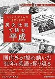 CD2枚つきMP3音声無料ダウンロード英文社説で読む平成 ジャパンタイムズ