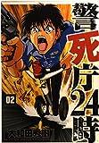 警死庁24時 (2) (角川コミックス・エース)