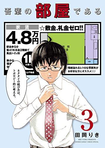 吾輩の部屋である 3 (ゲッサン少年サンデーコミックス)の詳細を見る