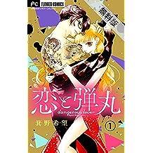 恋と弾丸【マイクロ】(1)【期間限定 無料お試し版】 (フラワーコミックス)
