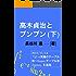 高木貞治とブンブン(下): 数IIIの部分積分を簡単にしよう 入試数学のsaiteiの技術