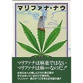 マリファナ・ナウ―意識を変える草についての意識を変える