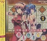 今井麻美×名塚佳織の DLDJCD Vol.1