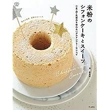 米粉のシフォンケーキとスイーツ 小麦・卵・乳製品を使わないグルテンフリーなレシピ 料理の本棚 (立東舎)