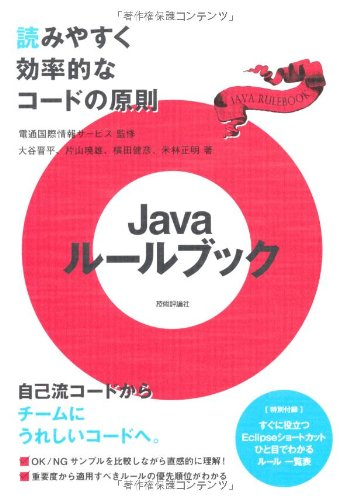 Javaルールブック ~読みやすく効率的なコードの原則の詳細を見る