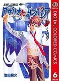 ロザリオとバンパイア カラー版 6 (ジャンプコミックスDIGITAL)