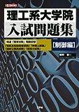 理工系大学院入試問題集 制御編 (I・O BOOKS)
