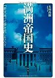 満洲帝国史(新人物往来社2011年刊行)