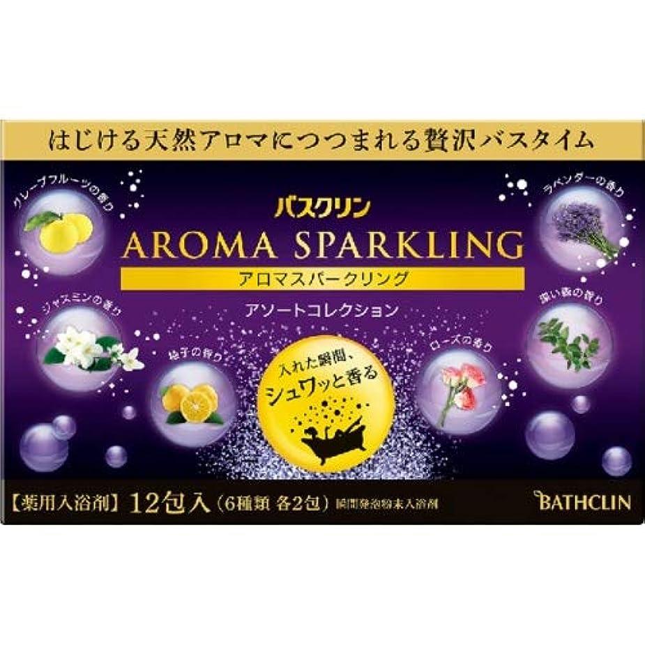 アミューズメント扇動する怒りバスクリン アロマスパークリング アソートコレクション 薬用入浴剤 30g×12包入 (6種類 各2包)