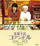 洋菓子店コアンドル[Blu-ray/ブルーレイ]