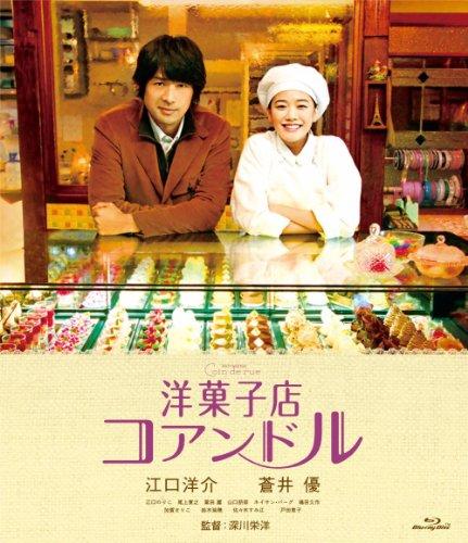 洋菓子店コアンドル [Blu-ray]