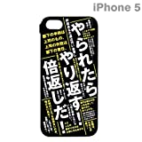 バンダイ 半沢直樹 iPhone5S/5専用 ジャケット 台詞 MHN-02A