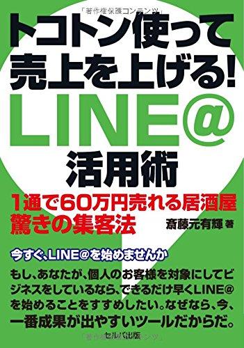 トコトン使って売上を上げる!  LINE@活用術-1通で60万円売れ・・・