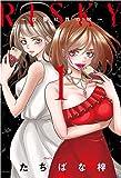 RISKY~復讐は罪の味~1【限定ペーパー付】 (Only Lips comics)