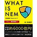 仮想通貨ネム横読みフォーマット: NEMで稼げるツボとコツを徹底解説