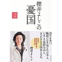 『櫻井 よしこ』書籍セット