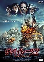 ザ・パイレーツ2 [DVD]