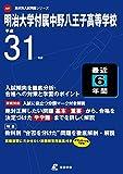 明治大学附属中野八王子高等学校 平成31年度用 【過去6年分収録】 (高校別入試問題シリーズA67)