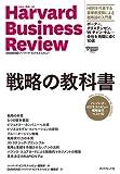 ハーバード・ビジネス・レビュー ストラテジー論文ベスト10 戦略の教科書 画像