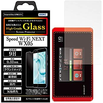 ASDEC アスデック UQ WiMAX Speed Wi-Fi NEXT WX05 強化ガラス High Grade Glass ・7日間保証付・旭硝子社製・強化ガラスフィルム・9H・0.33mm・耐指紋 指紋防止・キズ防止・防汚・気泡消失 HG-WX05 (WX05 / ガラスフィルム)