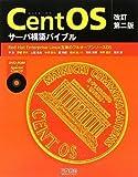 改訂第二版 CentOSサーバ構築バイブル