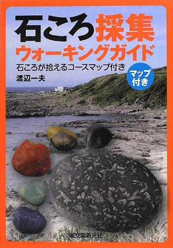 石ころ採集ウォーキングガイド―石ころが拾えるコースマップ付きの詳細を見る