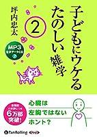 子どもにウケるたのしい雑学2 (<CD>)