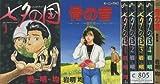 七夕の国 全4巻完結(BIG SPIRITS COMICS SPECIAL) [マーケットプレイス コミックセット] [−]
