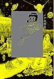 ノアの阿呆舟 黒き川 (ビームコミックス)