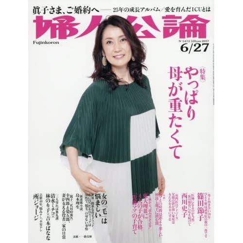 婦人公論 2017年 6/27 号 [雑誌]