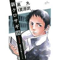 新クロサギ(18) (ビッグコミックス)