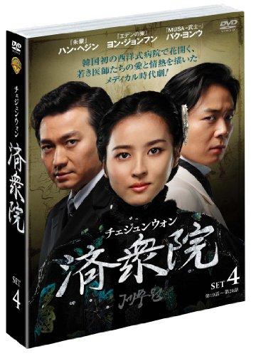 済衆院/チェジュンウォン セット4 [DVD]