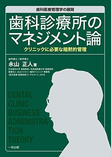 歯科診療所のマネジメント論