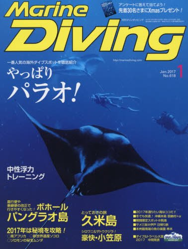 Marine Diving (マリンダイビング) 2017年1月号NO.618 [雑誌]の詳細を見る