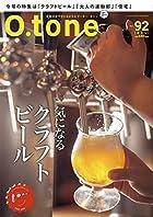 O.tone[オトン]Vol.92(クラフトビール)