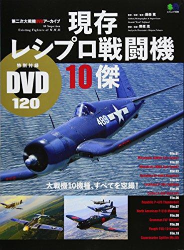 現存レシプロ戦闘機10傑 (エイムック 3685 第二次大戦機DVDアーカイブ)