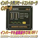 CR-6インバータ専用リモートスイッチコントローラ (700W~3000W用) 12V用