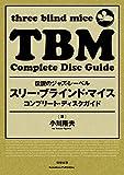スリー・ブラインド・マイス コンプリート・ディスクガイド ~伝説のジャズ・レーベル~