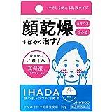 【第2類医薬品】イハダ ドライキュア乳液 50g