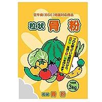 日用品 狂牛病(BSE)問題対応商品 粒状骨粉 3kg 3袋セット