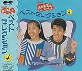NHKおかあさんといっしょ ベスト4